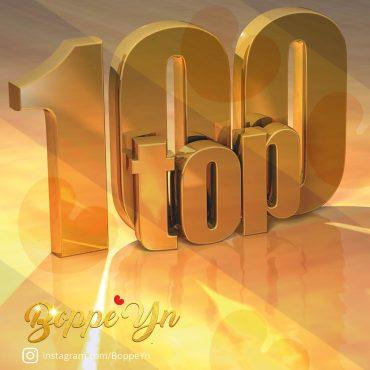 Friesland Instagram Top 100